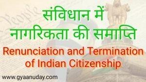 नागरिकता की समाप्ति