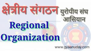 क्षेत्रीय संगठन