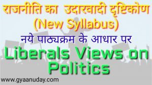 राजनीति का उदारवादी दृष्टिकोण (New Syllabus)