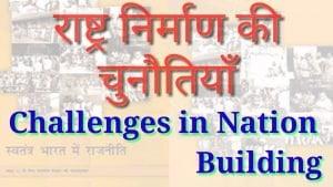 राष्ट्र निर्माण की चुनौतियाँ