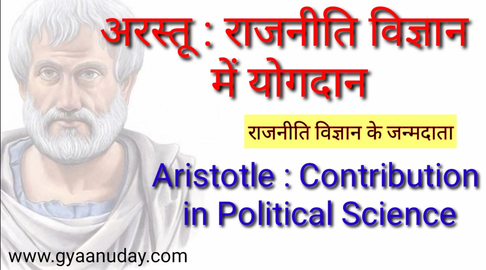 अरस्तू : राजनीति विज्ञान का जनक
