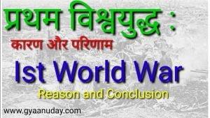 प्रथम विश्व युद्ध कैसे हुआ : कारण और परिणाम