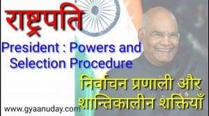 राष्ट्रपति की शक्तियां व निर्वाचन प्रणाली