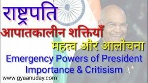 राष्ट्रपति की आपातकालीन शक्तियां