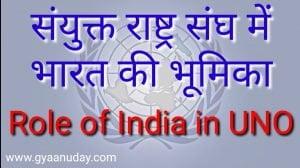 संयुक्त राष्ट्र संघ में भारत की भूमिका