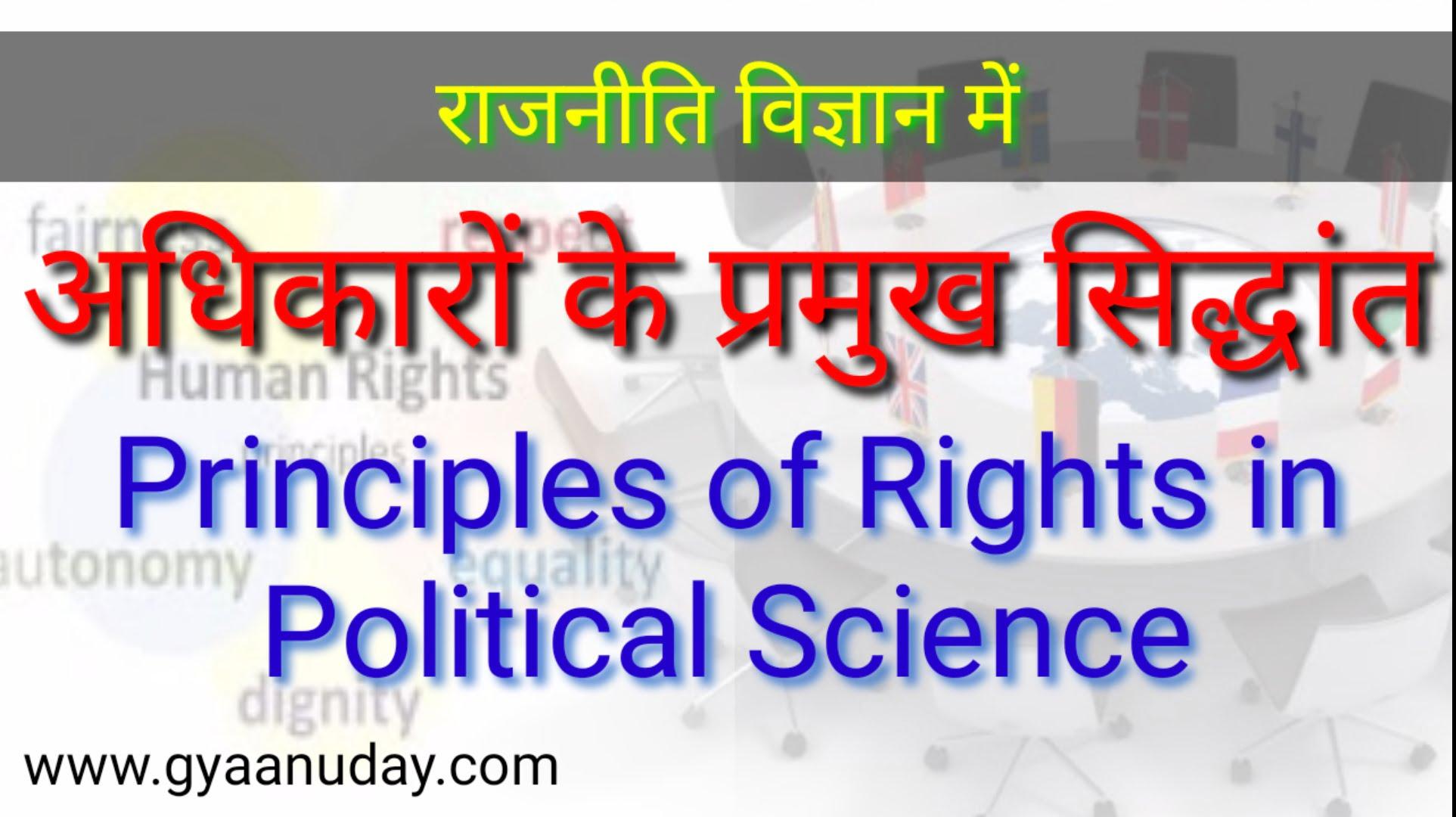 राजनीति विज्ञान में अधिकारों के प्रमुख सिद्धान्त