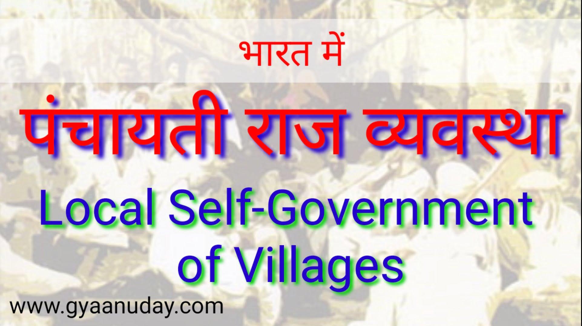 भारत में पंचायती राज व्यवस्था
