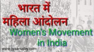 Read more about the article भारत में महिला आंदोलन