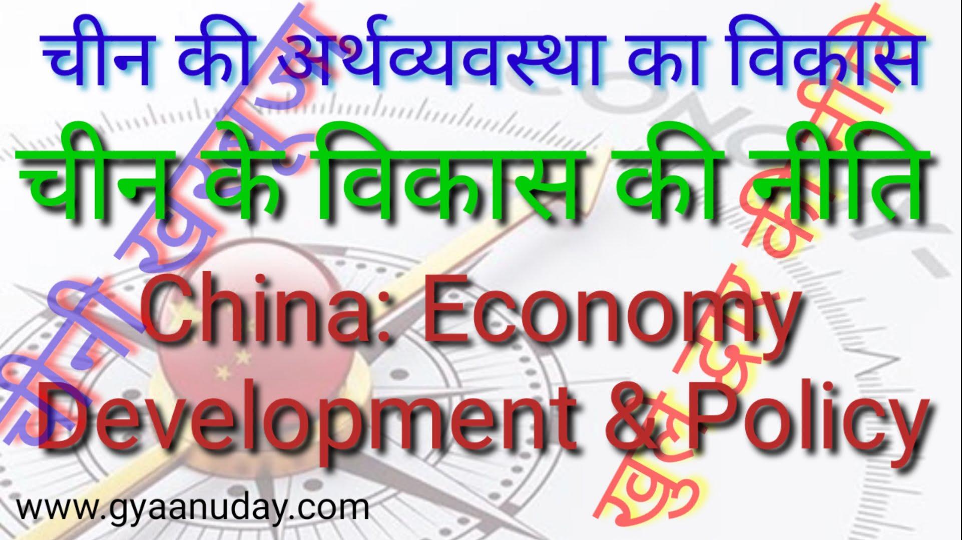 चीनी अर्थव्यवस्था के विकास की नीतियां