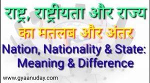 राष्ट्र, राष्ट्रीयता और राज्य : अर्थ और अंतर