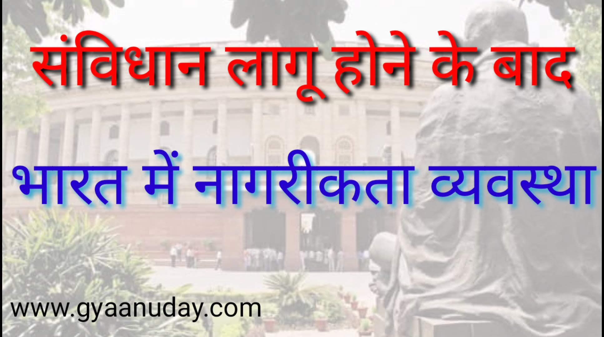 संविधान लागू होने के बाद भारत में नागरिकता की व्यवस्था