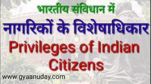 नागरिकों के विशेषाधिकार
