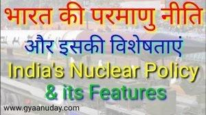 भारत की परमाणु नीति और विशेषताएं