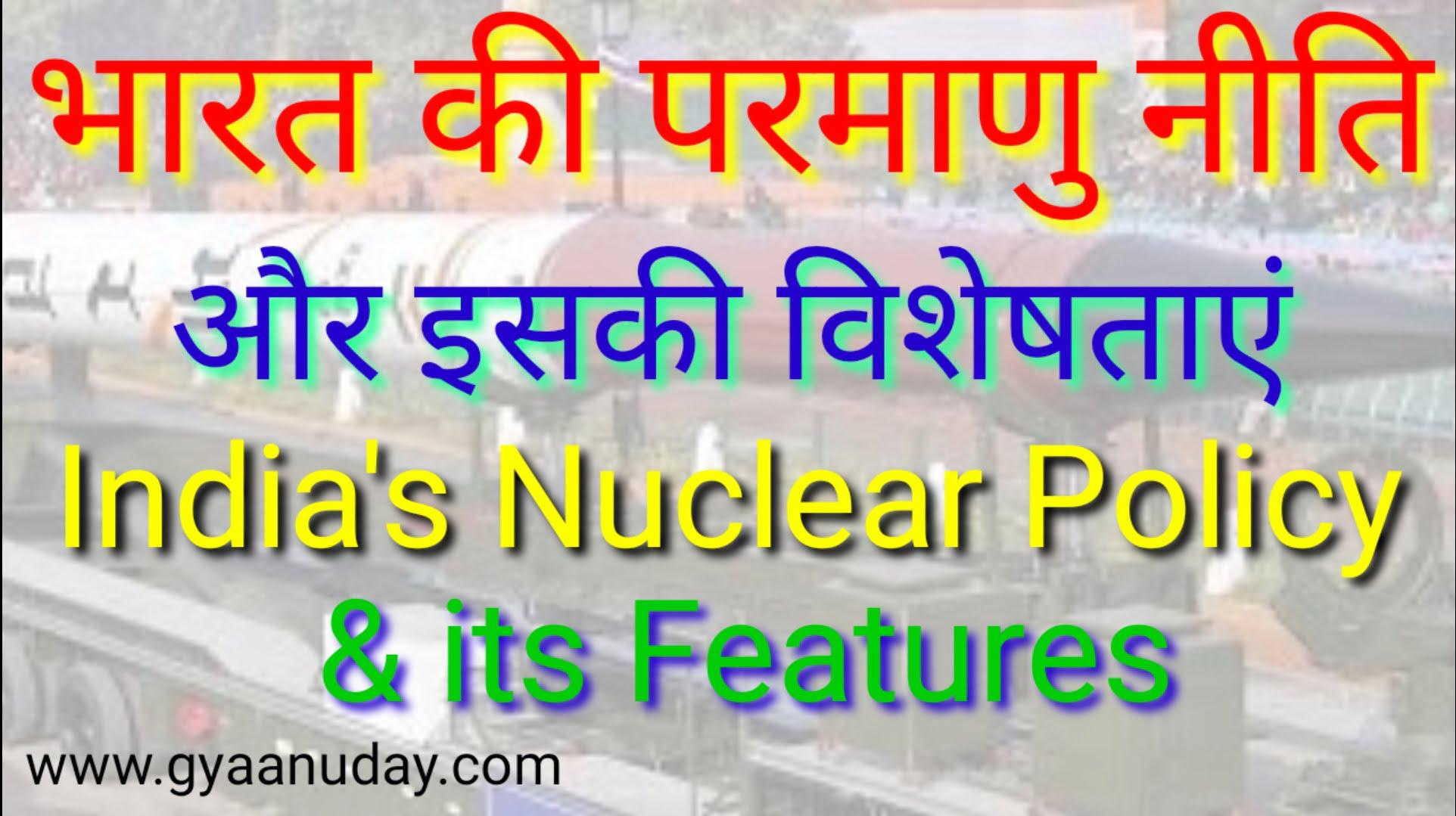 Read more about the article भारत की परमाणु नीति और विशेषताएं