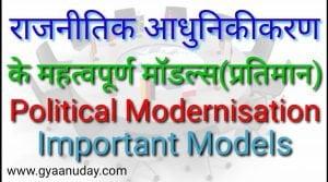 राजनीतिक आधुनिकीकरण के मॉडल