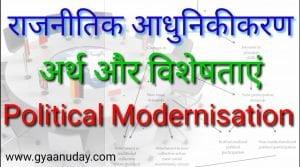राजनीतिक आधुनिकीकरण का अर्थ और विशेषताएं