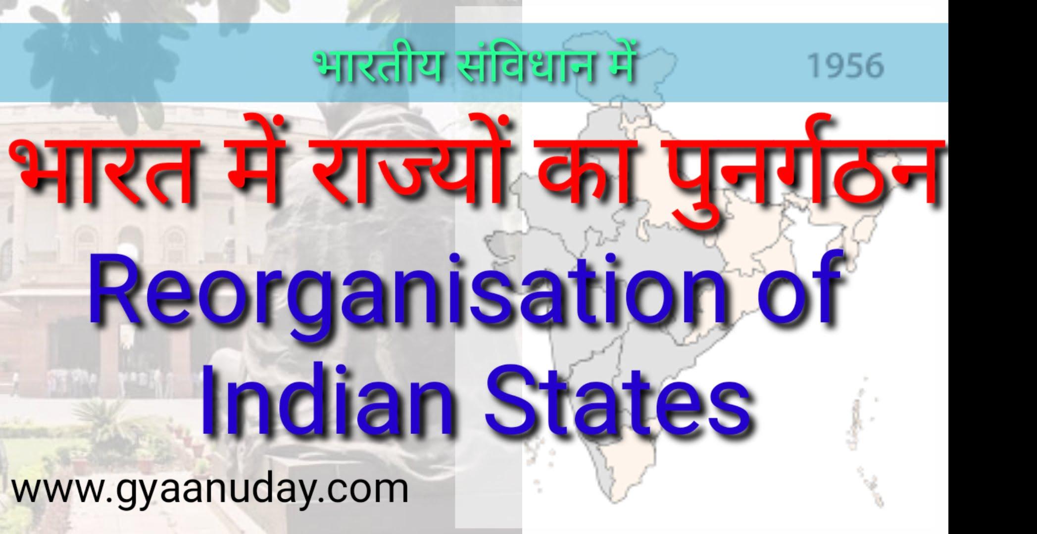 Read more about the article भारत के राज्यों और संघ का पुनर्गठन
