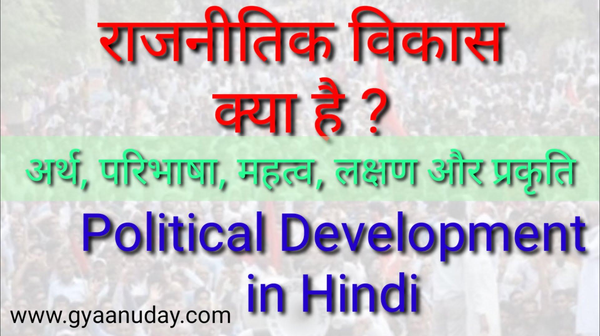 राजनीतिक विकास क्या है
