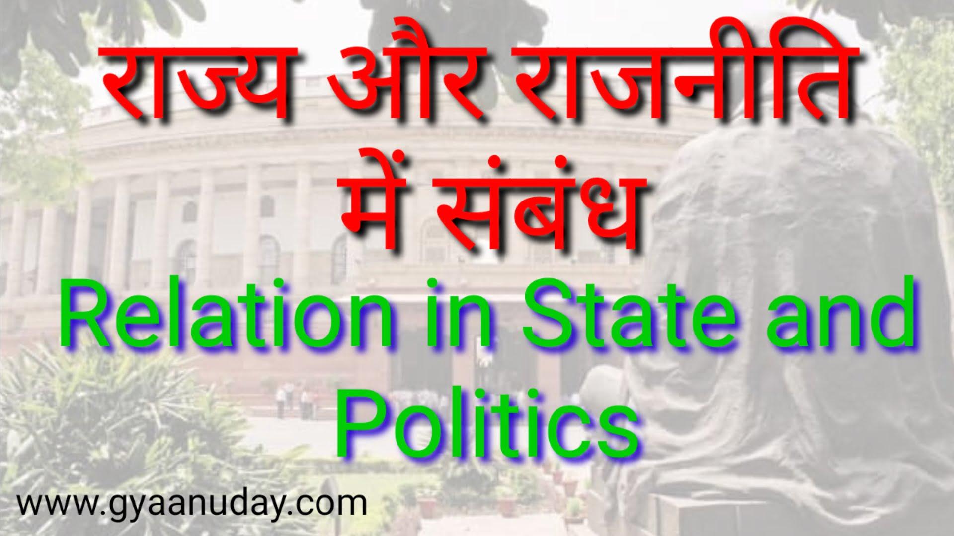 राज्य और राजनीति में संबंध