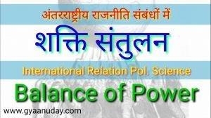 Read more about the article शक्ति संतुलन क्या है
