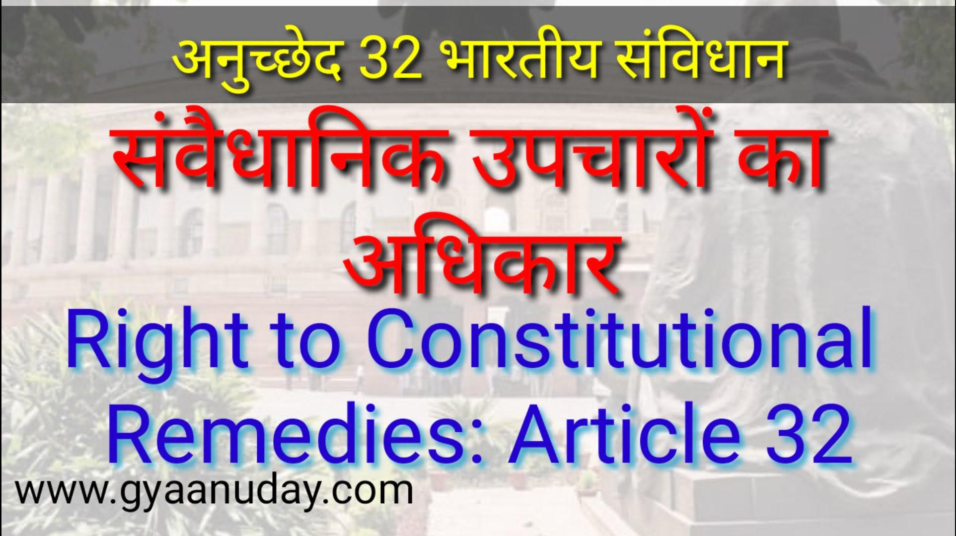 अनुच्छेद 32 संवैधानिक उपचारों का अधिकार