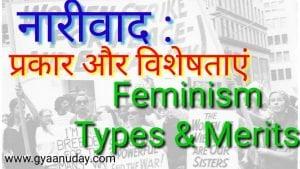 नारीवाद प्रकार और विशेषताएं