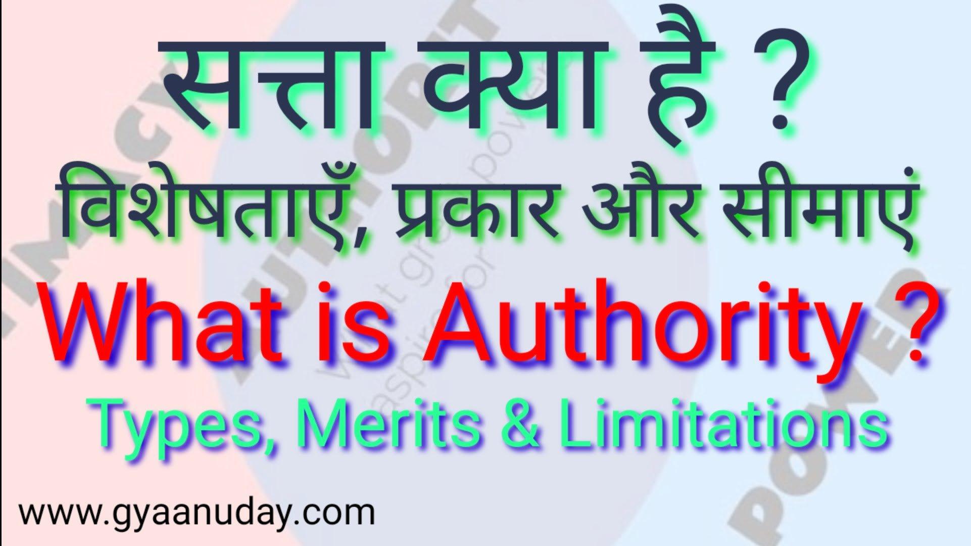 सत्ता क्या है; विशेषताएं, प्रकार औऱ सीमाएं