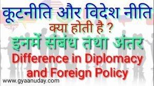 कूटनीति- विदेश नीति सम्बन्ध और अंतर
