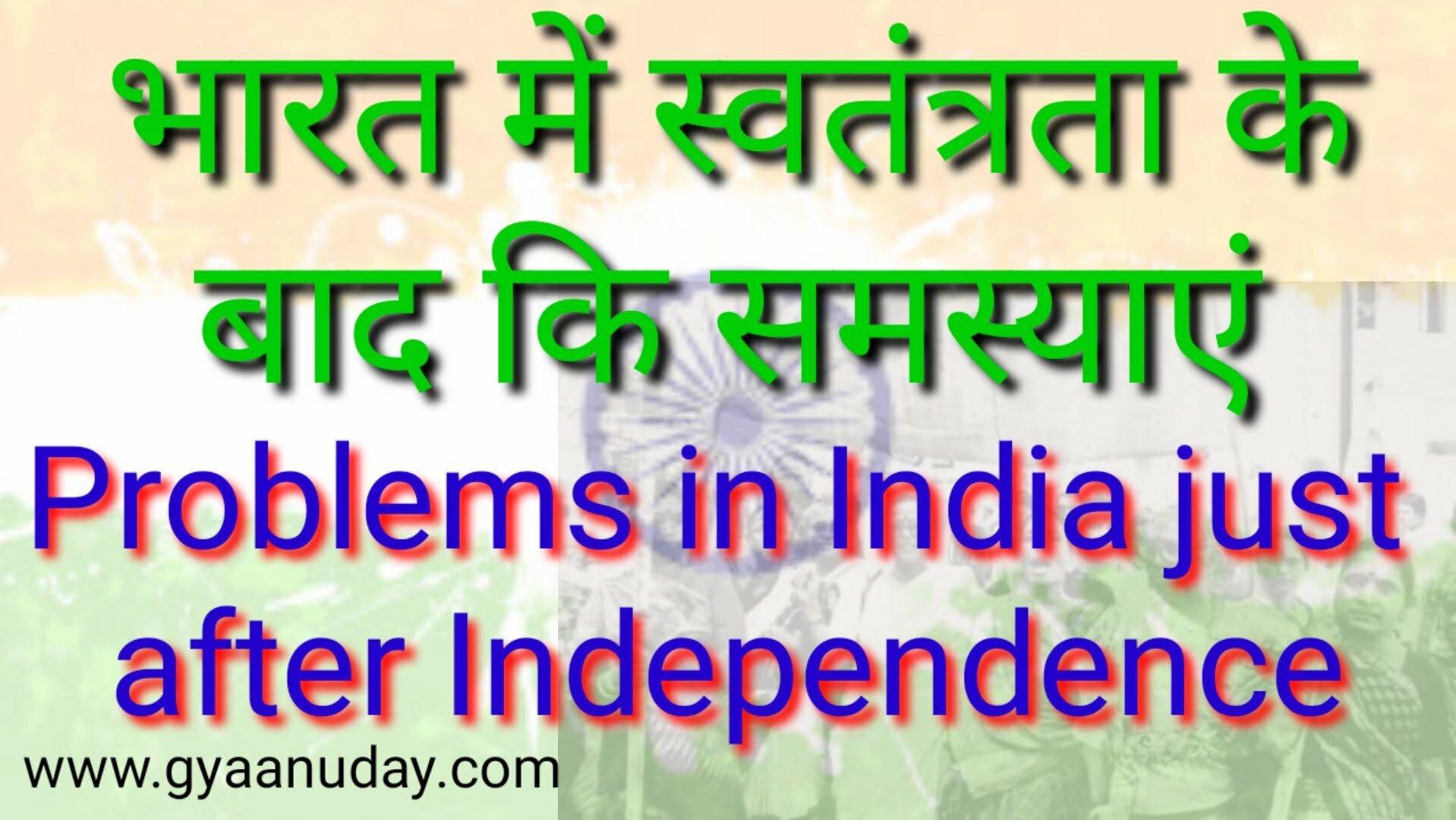 भारत में स्वतंत्रता के बाद की समस्याएं