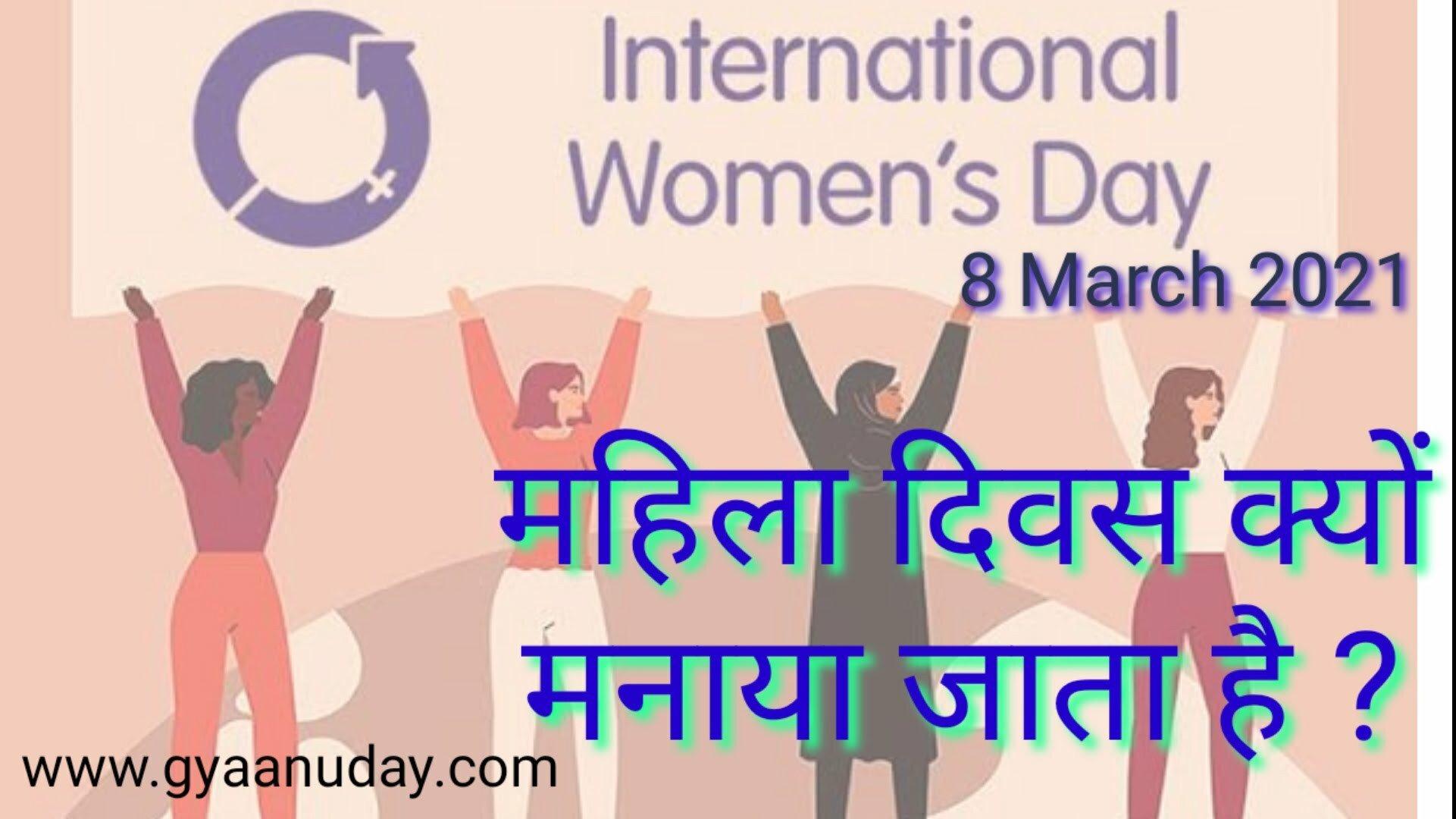 महिला दिवस क्यों मनाया जाता है