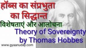 हॉब्स का संप्रभुता का सिद्धांत