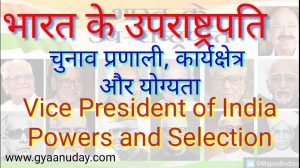 Read more about the article उपराष्ट्रपति के कार्य, चुनाव और योग्यता
