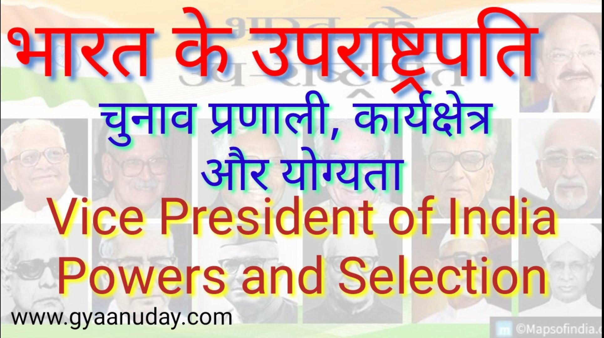 उपराष्ट्रपति के कार्य, चुनाव और योग्यता