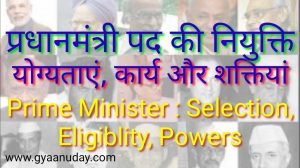 प्रधानमंत्री की नियुक्ति, योग्यता और कार्य शक्तियां