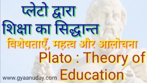 Read more about the article प्लेटो का शिक्षा का सिद्धान्त