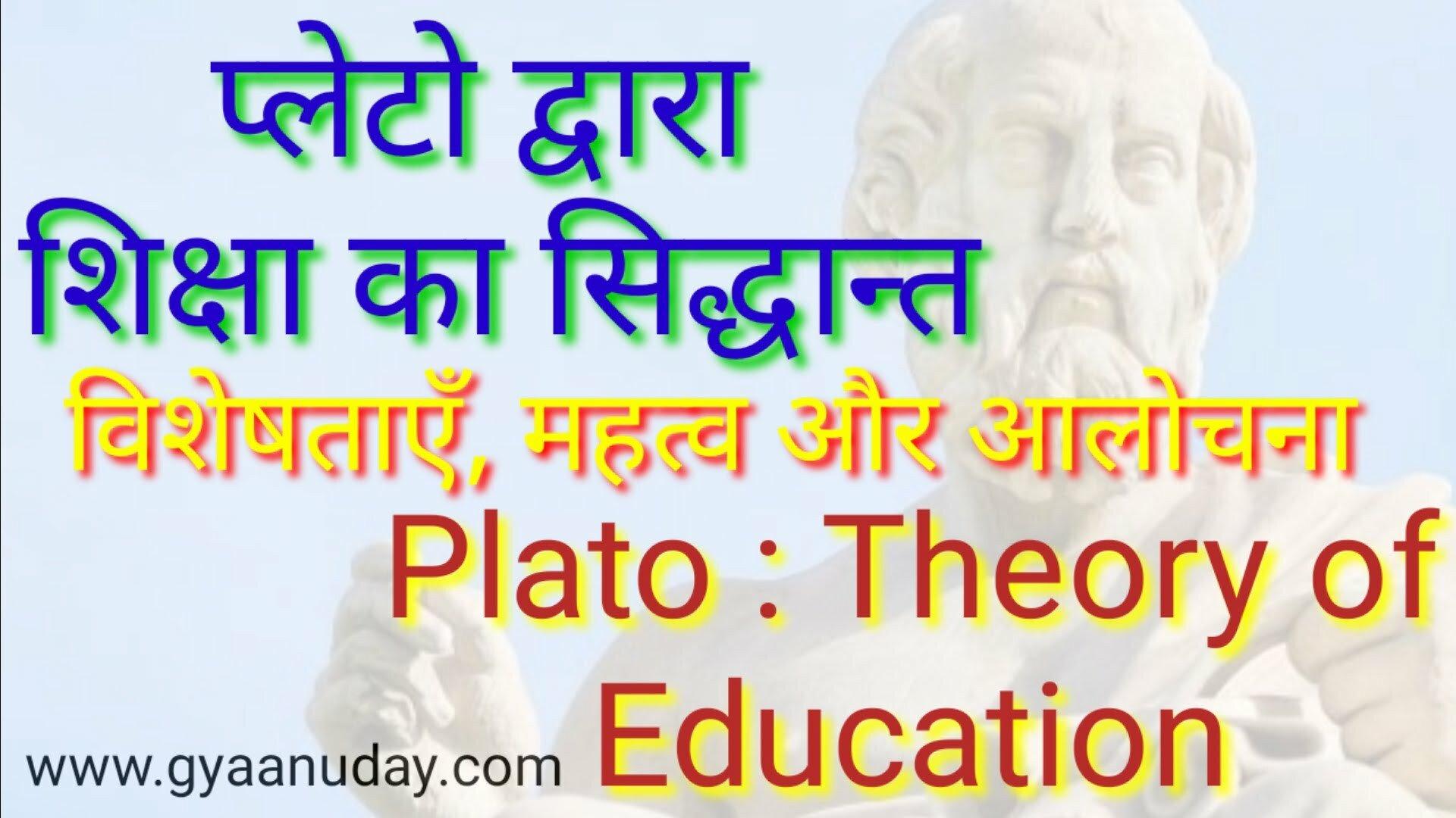 प्लेटो का शिक्षा का सिद्धान्त