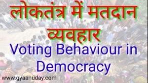 लोकतंत्र में मतदान व्यवहार