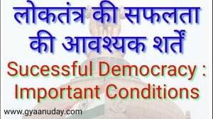 Read more about the article लोकतंत्र की सफलता की शर्तें