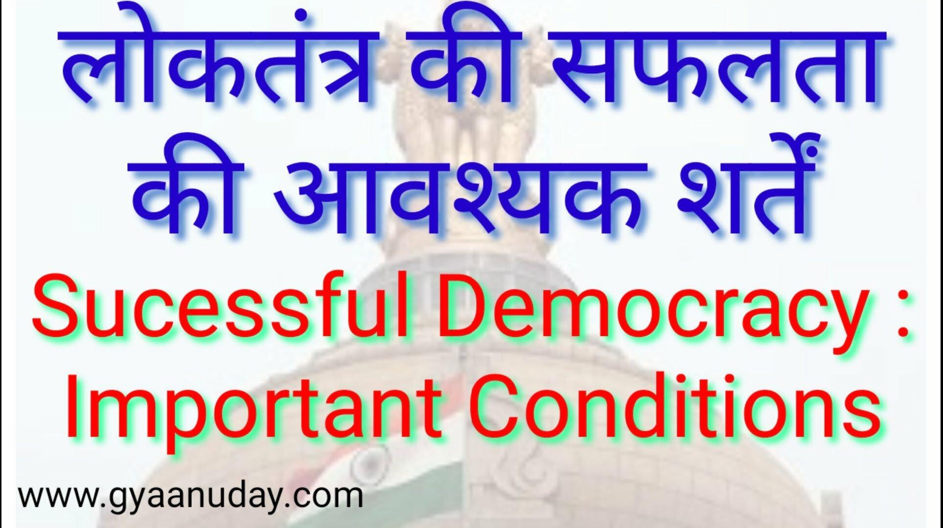 लोकतंत्र की सफलता की शर्तें
