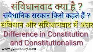 Read more about the article संविधानवाद क्या है, संविधान से इसकी तुलना