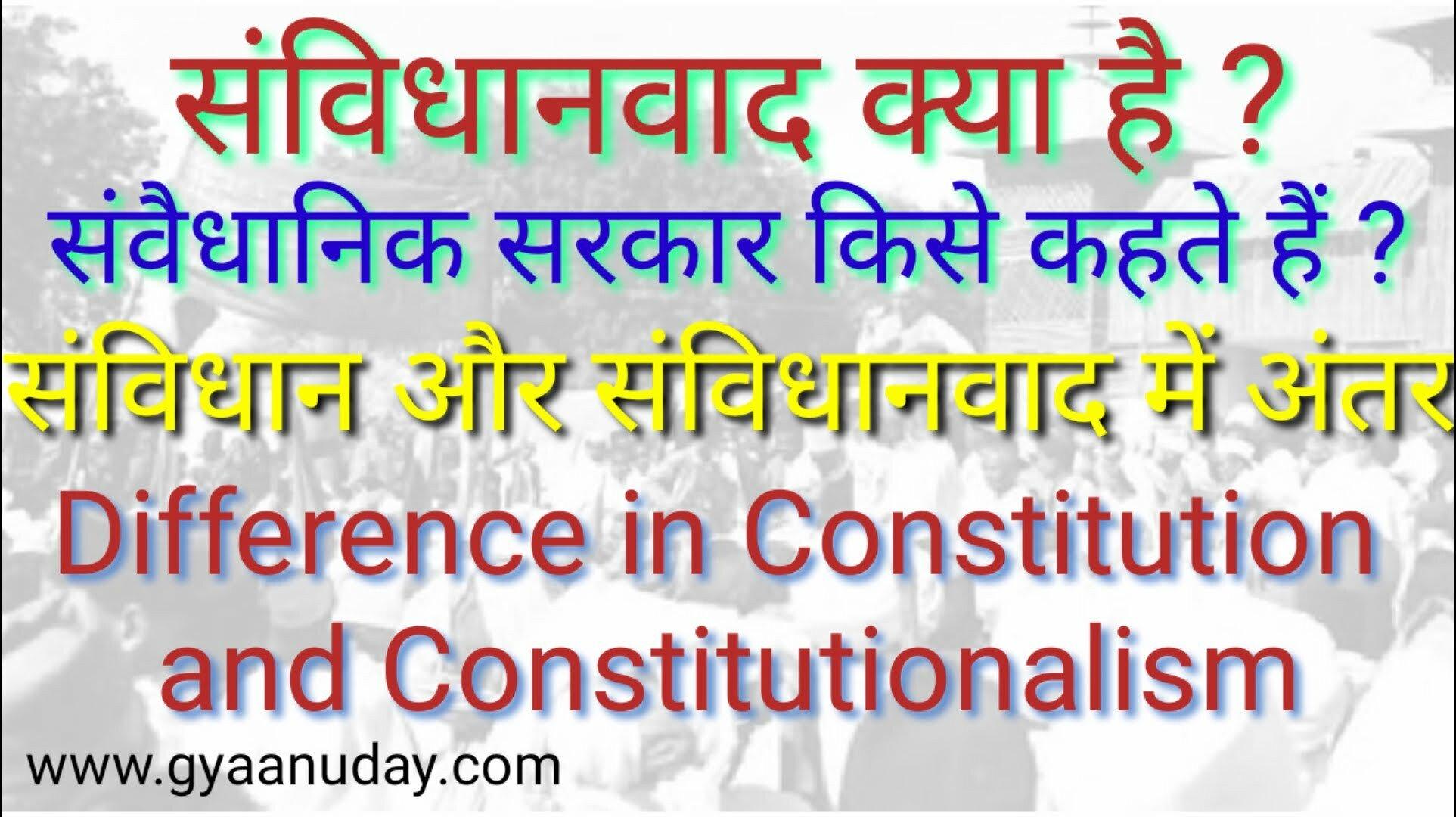संविधानवाद क्या है, संविधान से इसकी तुलना