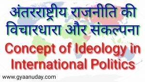 Read more about the article अंतरराष्ट्रीय राजनीति की विचारधारा और संकल्पना