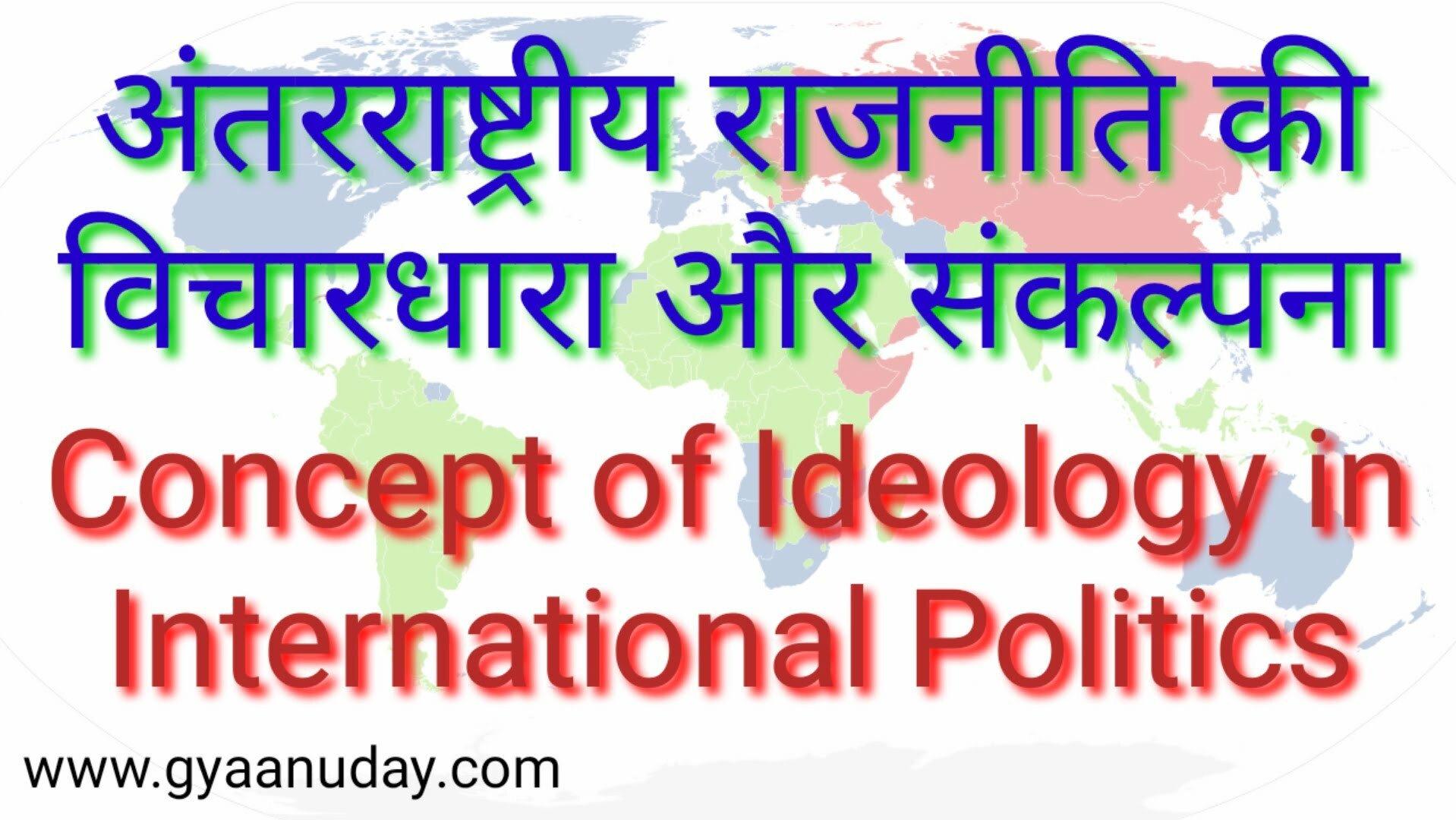 अंतरराष्ट्रीय राजनीति की विचारधारा और संकल्पना
