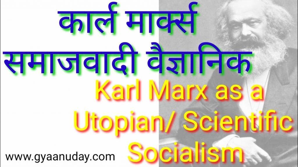 कार्ल मार्क्स समाजवादी वैज्ञानिक