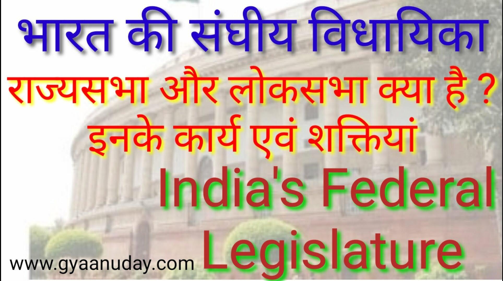 भारत की संघीय विधायिका