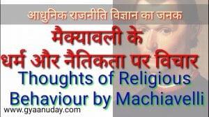 Read more about the article मैक्यावली के धर्म और नैतिकता पर विचार