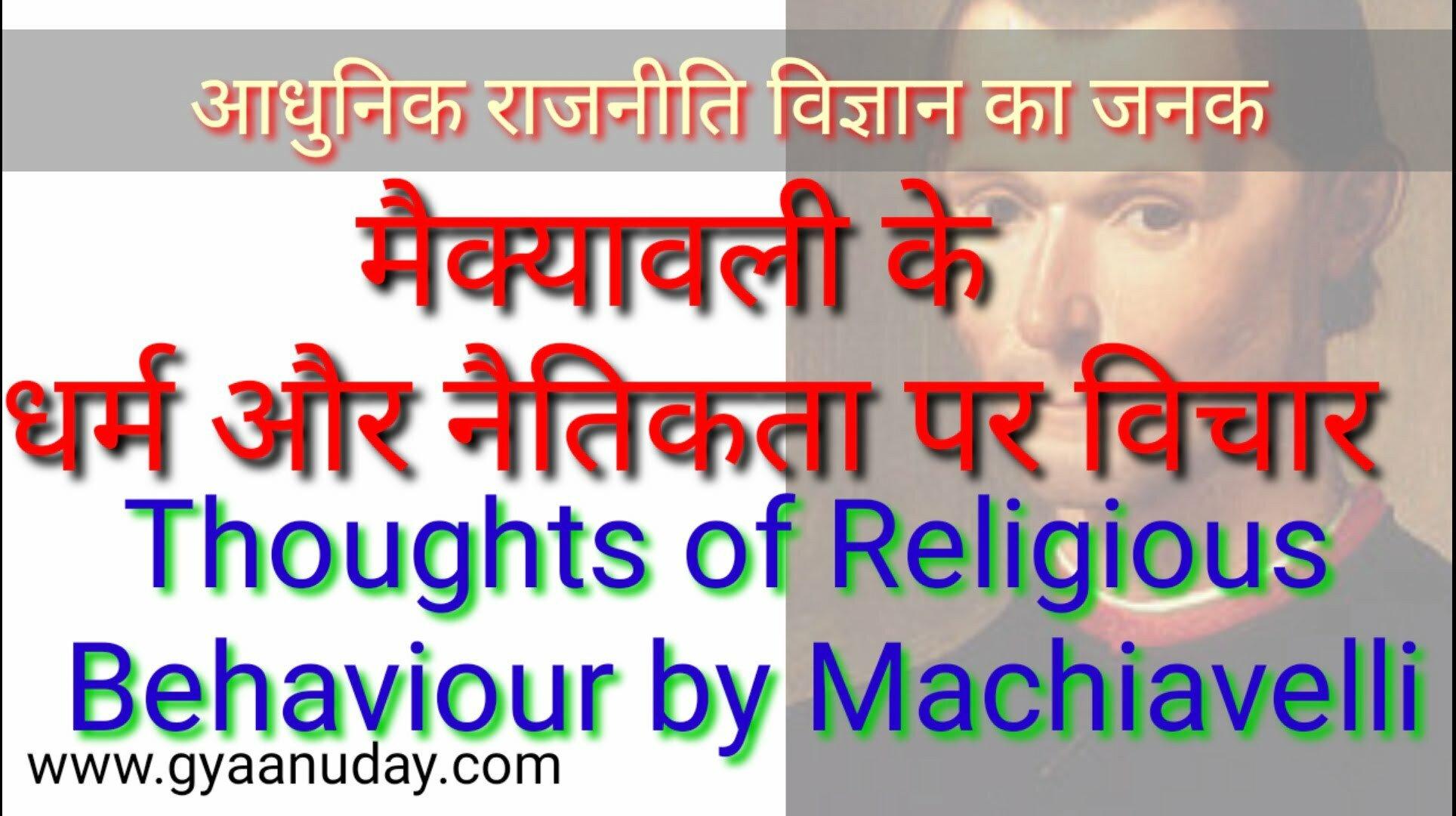 मैक्यावली के धर्म और नैतिकता पर विचार