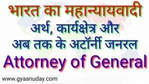 Read more about the article भारत का महान्यायवादी