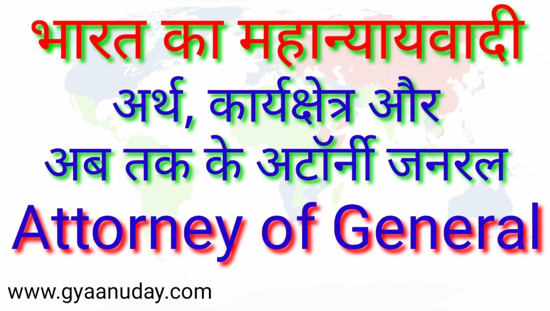भारत का महान्यायवादी