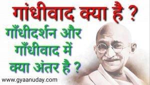Read more about the article गांधीवाद क्या है ?